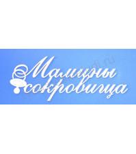 Чипборд Надпись Мамины сокровища, 97х37 мм