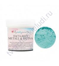 Паста-воск Metall and Patina, 20 мл, цвет бирюза