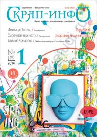 Журнал Скрап-Инфо-1 - 2014