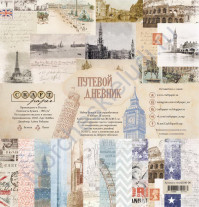 Набор бумаги Путевой дневник, 30.5х30.5 см, 190 гр/м, 12 двусторонних листов + 4 листа с карточками