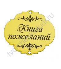 Зеркальная бирка круглая Книга пожеланий, 50х50 мм, цвет золото