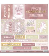 Бумага для скрапбукинга односторонняя 30.5х30.5 см, 190 гр/м, коллекция Unicorns, лист Карточки (RU)