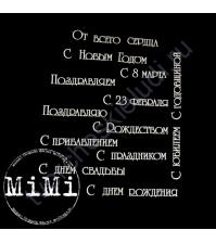 Чипборд Набор Поздравления, коллекция Тексты, 10х15 см