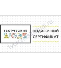 Подарочный сертификат магазина Творческие люди