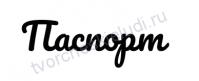 Декор из термотрансферной пленки, надпись Паспорт-1, 6.4х1.9 см, цвет в ассортименте