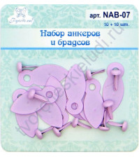 Набор держателей для фото (анкеров) и брадсов Рукоделие™, 10 комп., цвет Сиреневый