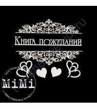 Чипборд Набор Книга пожеланий, коллекция Свадебный альбом, 10х7.5 см