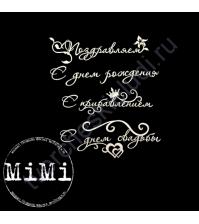 Чипборд Набор Поздравления малые-6, коллекция Тексты, 10х7.5 см
