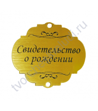 Зеркальная бирка круглая Свидетельство о рождении, 50х50 мм, цвет золото