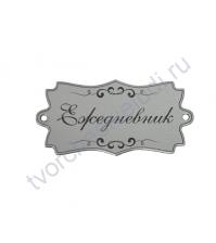 Зеркальная бирка с завитками Ежедневник, 70х40 мм, цвет серебро