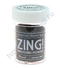 Пудра для эмбоссинга ZING!, 28.4 гр, цвет Charcoal (уголь)