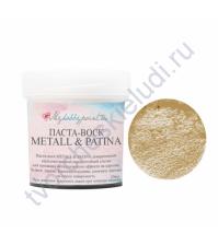 Паста-воск Metall and Patina, 20 мл, цвет песок