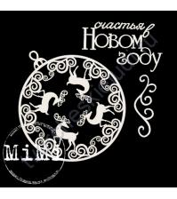 Чипборд Набор Хоровод, коллекция Новогодняя история, 10х7.5 см