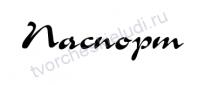 Декор из термотрансферной пленки, надпись Паспорт-2, 6.4х1.4 см, цвет в ассортименте