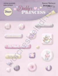 Набор эпоксидных наклеек Daddy's Princess, 16 элементов