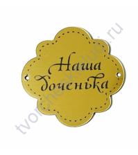 Зеркальная бирка круглая Наша доченька, 50х50 мм, цвет золото
