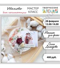 28 февраля 2021 - Магнит для фото (Ольга Демидова)