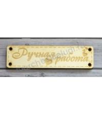 Деревянный чипборд шильдик Ручная работа, 64х17 мм