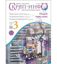 Журнал Скрап-Инфо 3-2016