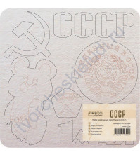 Набор чипборда СССР, 6 элементов, размер набора 10х10 см