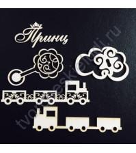 Набор чипборда Маленький принц, коллекция Я расту, размер 10х15 см
