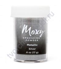 Пудра для эмбоссинга Moxy Metallic, 17 гр, цвет Silver (серебро)