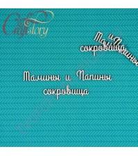 Набор чипборда Надпись Мамины и папины сокровища-2, 2 комплекта