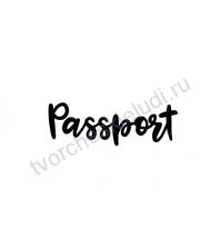 Декор из термотрансферной пленки, надпись Passport-1, 6.9х2.2 см, цвет в ассортименте