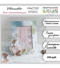 Фоторамка (Екатерина Пименова)