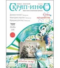 Приложение к журналу Скрап-Инфо Новогоднее, декабрь 2016