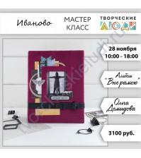 28 ноября 2020 - Альбом Вне рамок (Ольга Демидова)