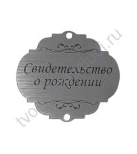 Зеркальная бирка круглая Свидетельство о рождении, 50х50 мм, цвет серебро
