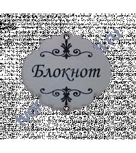 Зеркальная бирка круглая Блокнот, 50х50 мм, цвет серебро