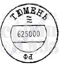 ФП печать (штамп) Тюмень, 3х3 см