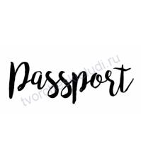 Декор из термотрансферной пленки, надпись Passport-3, 6.5х2.2 см, цвет в ассортименте
