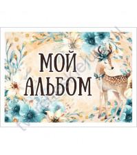 Тканевая карточка Мой альбом, коллекция Этника. Детская, размер 7.5х9 см