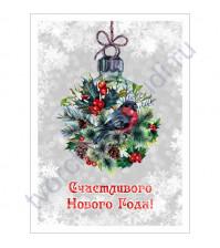 Тканевая карточка Счастливого года, коллекция Новогоднее счастье, размер 7.5х9 см