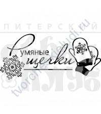 ФП печать (штамп) Румяные щечки (снег), 5х2.3 см