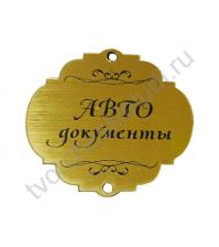 Зеркальная бирка круглая АВТО документы, 50х50 мм, цвет золото