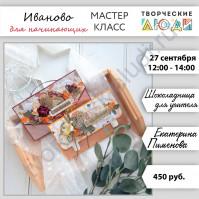 27 сентября 2020 - Шоколадница к Дню учителя (Екатерина Пименова)