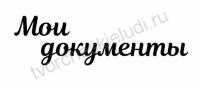 Декор из термотрансферной пленки, надпись Мои документы-2, 2 элемента, цвет в ассортименте