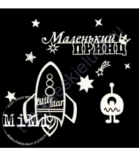Чипборд Набор Первый полет, коллекция Космос, 10х7.5 см