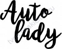 Декор из термотрансферной пленки, надпись Auto lady, 2 элемента, цвет в ассортименте