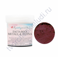 Паста-воск Metall and Patina, 20 мл, цвет бордо