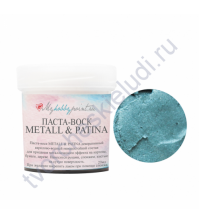 Паста-воск Metall and Patina, 20 мл, цвет средиземное море