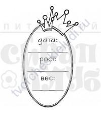 ФП печать (штамп) Рост-вес, 4.2х7.5 см