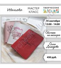 19 сентября 2020 - Обложка на паспорт из кожзама (Ольга Демидова)
