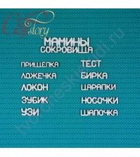 Набор чипборда Надписи Мамины сокровища-3, 11 элементов