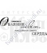 ФП печать (штамп) Обаяние, коллекция Женские штучки, 8.6х3.4 см