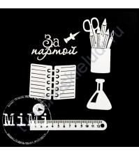 Набор чипборда Линейка, коллекция Школьная, размер 7.5х10 см